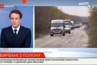 Напередодні Великодня до України в межах обміну полоненими повернулися 20 громадян