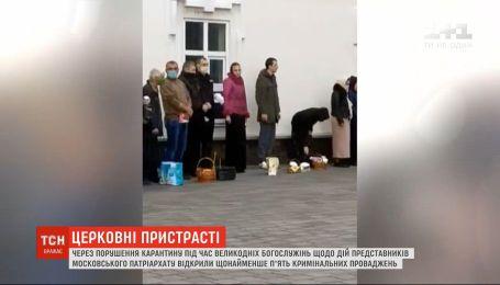 Проти УПЦ МП відкрито п'ять кримінальних проваджень через порушення карантину на Великдень
