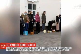 Против УПЦ МП открыто пять уголовных производств за нарушения карантина на Пасху