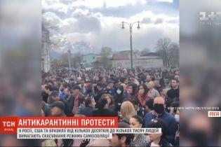 Антикарантинные протесты: в России, США и Бразилии требуют отменить режим самоизоляции