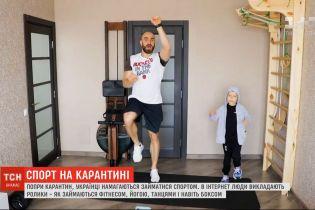 Тренування онлайн: як займатися спортом вдома під час карантину