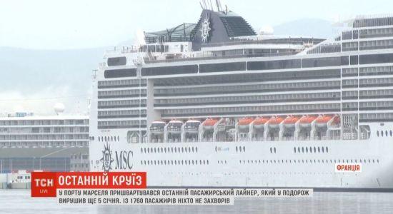 В порт Марселя прибув останній лайнер з туристами, які сто днів провели у подорожі