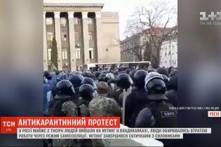 У російському Владикавказі понад 2 тисячі людей вийшли на мітинг проти самоізоляції