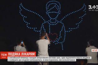 У Китаї влаштували світлове шоу, щоб відзначити роботу медиків у найважчі дні епідемії коронавірусу