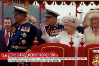 Вперше за роки свого правління Єлизавета ІІ скасувала салют з нагоди свого дня народження