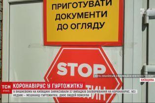 В одному з приватних гуртожитків у Київській області виявили масове захворювання на коронавірус