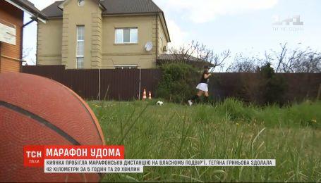 Спорт на ізоляції: киянка пробігла дистанцію у 42 кілометри не порушуючи правил карантину