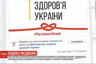 Красная лента - символ благодарности: в сети распространяется кампания #ПідтримуюЛікарів