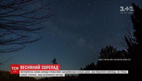 Українці мають можливість побачити у небі унікальне явище - метеоритну зливу Ліриди