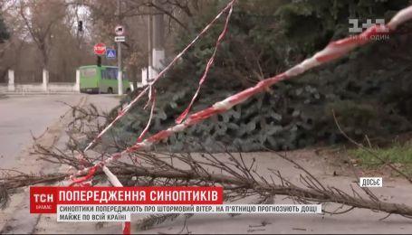 Изменение погоды: синоптики предупреждают украинцев о штормовом ветере