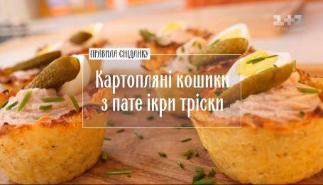Готуємо картопляні кошики з пате ікри тріски — Правила сніданку