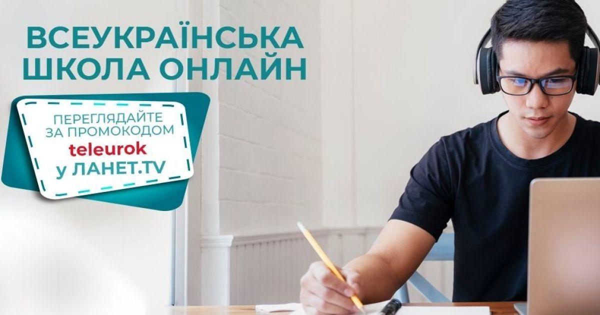 Всеукраїнська школа онлайн з Ланет.TV: дивіться ТБ онлайн за промокодом