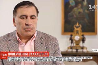 Саакашвілі може отримати посаду в українському уряді