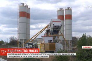 У Запоріжжі відновлюють будівництво переправи через Дніпро