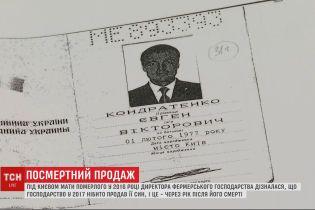 Шахрайська схема: покійний чоловік нібито продав ділянку землі під Києвом