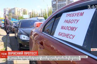 В Одессе представители мелкого и среднего бизнеса устроили автопротест