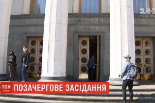 На позачерговому засіданні депутати планують розглянути низку законопроектів
