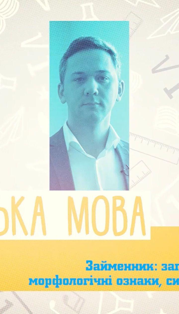 6 класс. Украинский язык. Местоимение: общее значение, морфологические признаки, синтаксическая роль. 3 неделя, чт