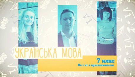 7 клас. Українська мова. Не і ні з прислівниками. 3 тиждень, чт