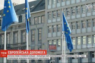 Итоги переговоров: Украина может получить более 1 миллиарда евро макрофинансовой помощи от ЕС