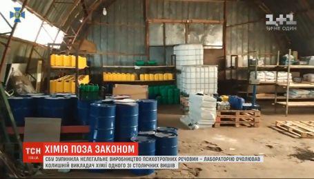 В Киевской области СБУ остановила нелегальное производство психотропных веществ