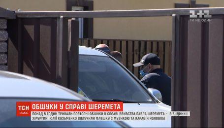 Дело Шеремета: в доме Кузьменко более 5 часов продолжались повторные обыски