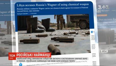 """Ливия обвиняет российских наемников """"Вагнера"""" в использовании химического оружия"""