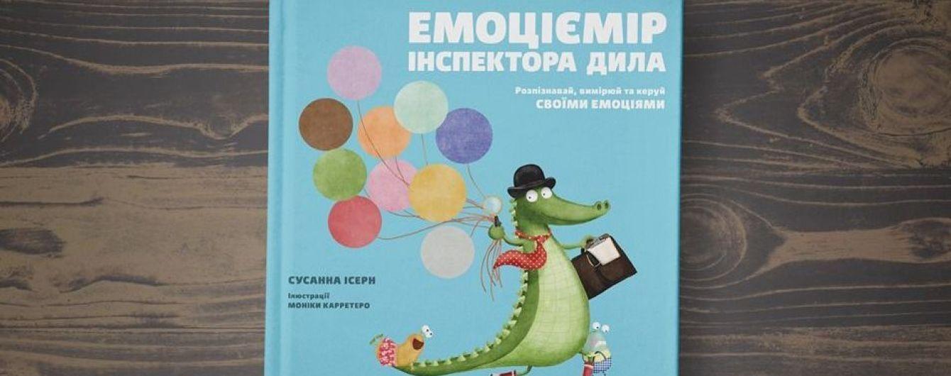 На украинском вышла книга для детей об эмоциональном интеллекте испанского психолога Сусанны Ісерн