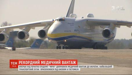 """Впервые с начала эпидемии """"Мрия"""" доставила медицинский груз и в Украину"""