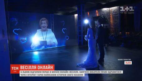Во Львове сыграли первую в Украине свадьбу в режиме онлайн