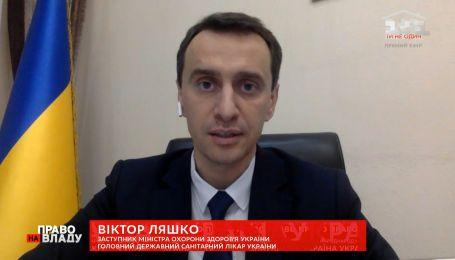 """В Черновицкой области новые случаи коронавируса имеют """"религиозное происхождение"""" - Ляшко"""