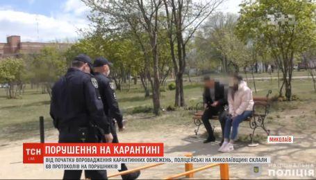 У Миколаївській області поліцейські склали 70 протоколів на порушників карантину