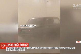 Сквозь пыль и мусор: Ровно накрыла пыльная буря