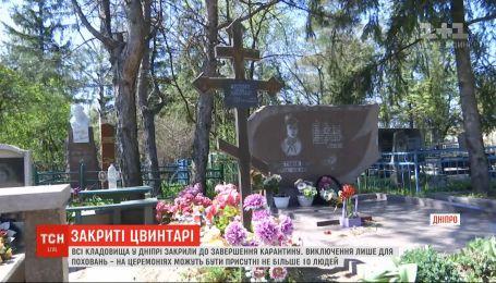Все кладбища в Днепре закрыли до окончания карантина