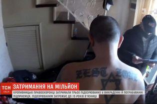 В Кропивницком задержали трех подозреваемых в похищении и ограблении предпринимателя