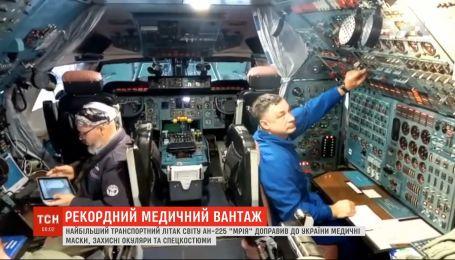 """Самолет """"Мрия"""" доставил в Украину медицинские маски, защитные очки и спецкостюмы"""