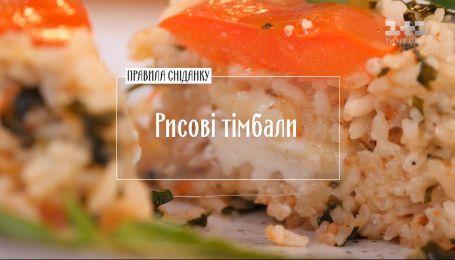 Рисові тімбали - Правила сніданку