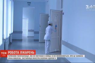 Срочные госпитализации, которые не связанные с COVID-19, не прекращаются - Микитчак