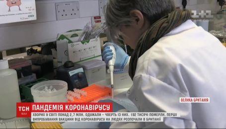Протистояти вірусу: британські вчені почали тестувати вакцину від недуги