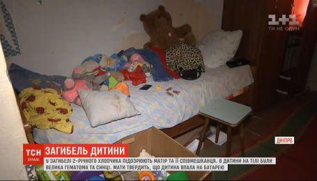 У Дніпрі в загибелі 2-річного хлопчика підозрюють матір та її співмешканця