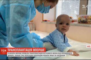 В Україні вперше провели трансплантацію кісткового мозку від донора - не родича