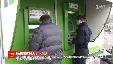 """""""Приватбанк"""" проиграл очередной иск компании, принадлежащей Коломойскому и Боголюбову"""