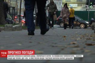 Циклон принесет в Украину дожди, порывистые ветры и снижение температуры