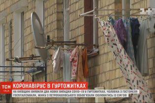 Два нових випадки COVID-19 діагностували у гуртожитках в Київській області
