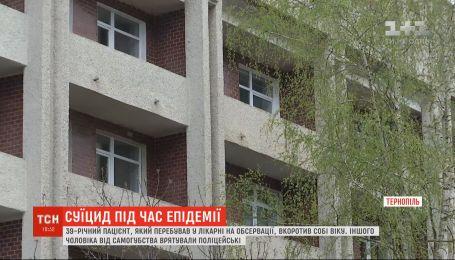 В тернопольской больнице покончил с собой мужчина, который находился на обсервации