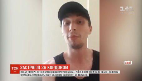 Более полутора сотен украинцев застряли в Дубае