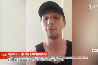 Понад півтори сотні українців застрягли в Дубаї