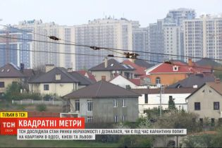 Чи є під час карантину попит та які ціни на нерухомість у Києві, Одесі та Львові