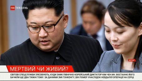 Мертвий чи живий: яка доляпівнічнокорейськогодиктатора Кім Чен Ина