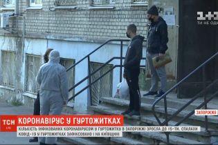 Количество инфицированных коронавирусом в общежитии в Запорожье возросло до 15